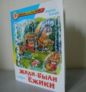 Книги детские. Новые.