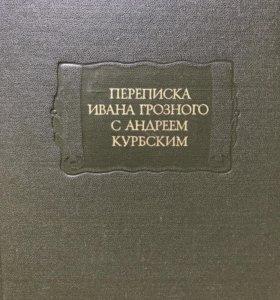 Академия Наук СССР -литературные памятники 16-22