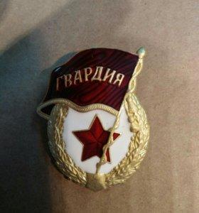 Знак.гвардия.россия.