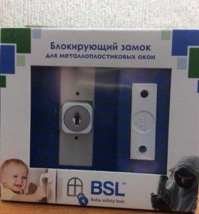 Детский замок BSL