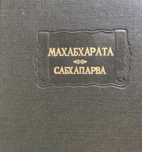 Академия Наук СССР - литературные памятники 23-31