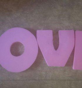 буквы для фото на свадьбе, романтик