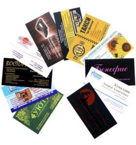 Изготовление визиток,пакетов
