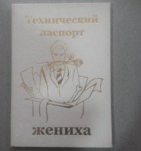 Технический паспорт жениха