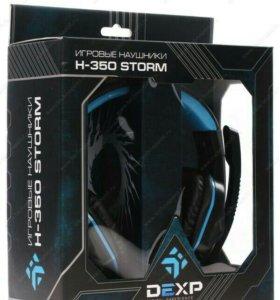 Наушники DEXP Storm H-350