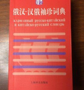 Книга словарь