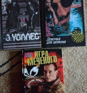 3 книги - 120 руб за 3 шт