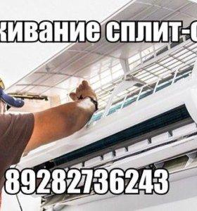 Мойка сплит-систем и оконных кондиционеров