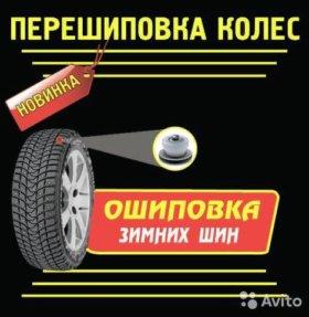Повторная шиповка колес