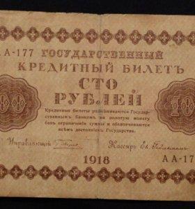 100 рублей 1918 года гейльман KM92 VF