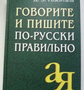 Книга школьные учеба