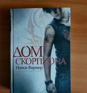 Книга Дом скорпиона