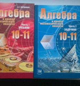 Учебники по алгебре за 10-11 класс