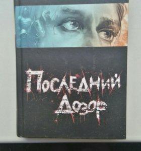 """Книга """"Последний дозор"""""""