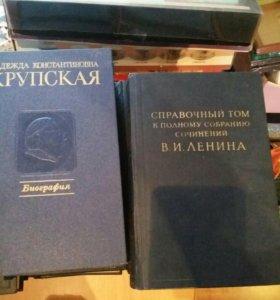 Собрание сочинений В.И Ленина