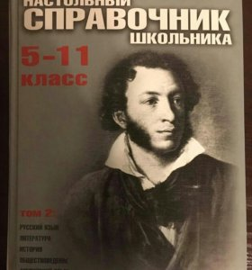 Справочник школьника 5-11 класс, два тома