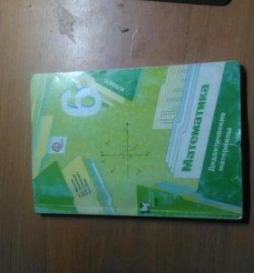 Дм по математике 6 класс