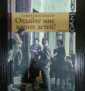 Исторические мемуары.