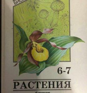 Ботаника 6-7 классы Т.И.Серебрякова