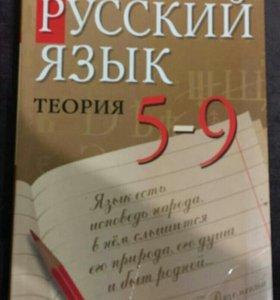Теория по русскому языку 5-9 классы В.В.Бабайцева