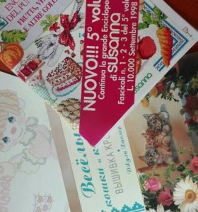 Книги и журналы вязание,вышивание,растения
