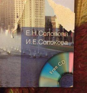 Тетрадь State Exam English