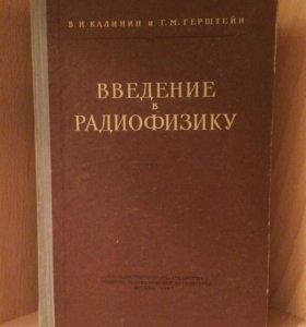 """Книга """"Введение в радиофизику"""" Калинин и Герштейн"""