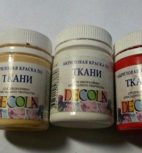 Акриловая краска по ткани