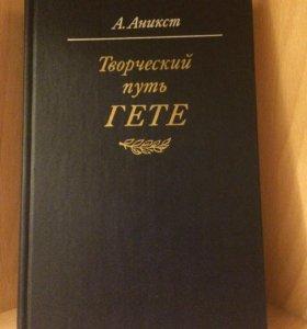 "Книга ""Творческий путь Гёте"""