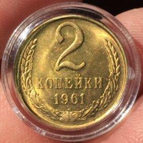2 копейки 1961 UNC
