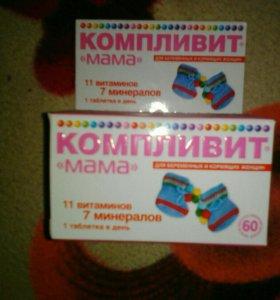 Витамины для беременных