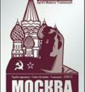 Турбо дрожжи Москва