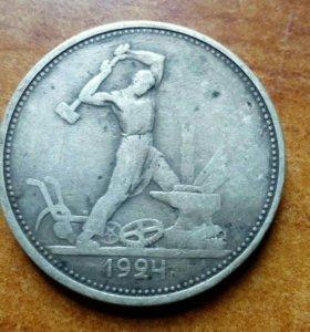 Продам серебреный полтинник 1924 год