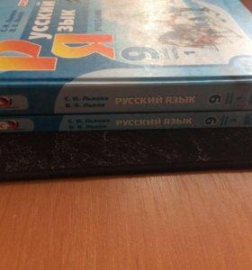 Учебник по русскому языку,в идеальном состоянии.
