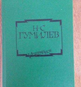 книга -Стихи Гумилев Н.С.