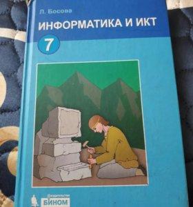 Учебник по информатике 7 класс