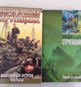 Братья Стругацкие 2 книги