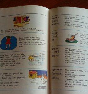 Детский словарь в картинках