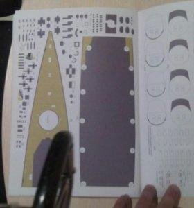 Журнал для сборки бумажной копии японского линкора