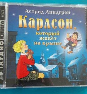 Аудио книга (новая)
