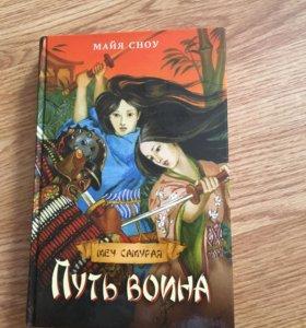 """Книга """"Путь Воина"""""""