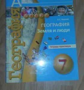 География. Тетрадь-практикум. 7 класс. Е.С.Ходова.