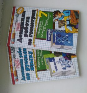 Решебники за 7 класс по Геометрии и Русскому языку
