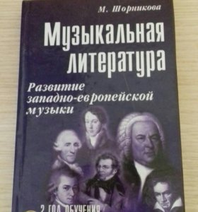 Муз . литература. Новая. 350 руб