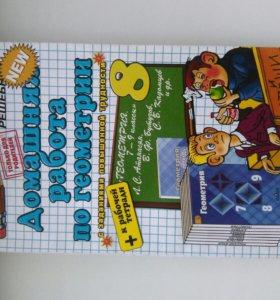 Решебники за 8класс-Алгебра,Геометрия,Информ,Химия