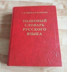Толковый словарь русского языка Ожегов, Шведова