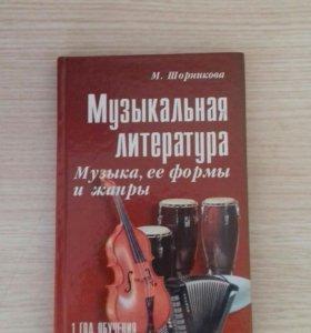 Муз . литература. Новая. 250 руб