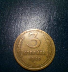 Монета 3 коп. СССР 1940г.