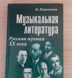 Муз . литература. Новая. 400 руб