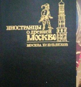Иностранцы о древней Москве
